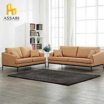 ASSARI-北歐簡約雙人+三人布沙發