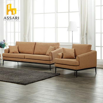 ASSARI-北歐簡約單人+三人布沙發