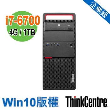 Lenovo 聯想 ThinkCentre M900 i7-6700 1TB Win7 Pro 企業級 專業商用 桌上型電腦 三年保固