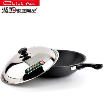 【潔豹】華麗陽極黑炒鍋[單把] 42CM
