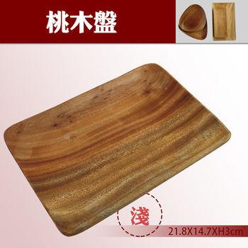 【餐廚用品】日式桃木盤-淺長方(小)