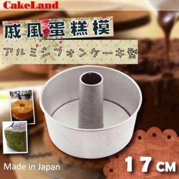 【日本CakeLand】17cm戚風蛋糕模-日本製