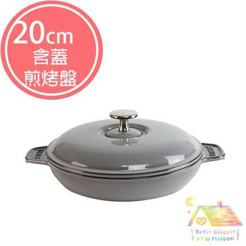 STAUB 20CM 淺圓鑄鐵鍋 含蓋 煎烤盤 石墨灰