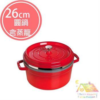 STAUB 26CM 琺瑯鑄鐵圓鍋(含蒸籠)櫻桃紅