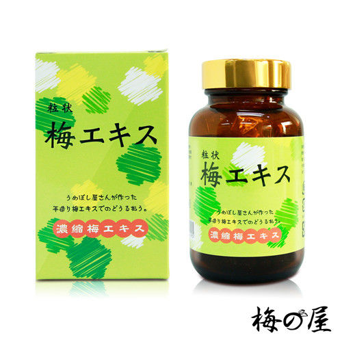 【梅乃屋】日本原裝進口-粒狀青梅精瓶裝60g*1