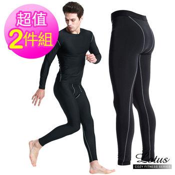 【LOTUS】男性專用全彈性機能運動衣褲套裝組(兩件組M-XL)