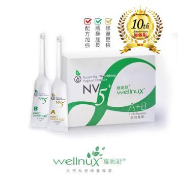 WellnuX維妮舒NV5⁺長效菁華(5ml x 8支 女性私密部位頂級深度保養)