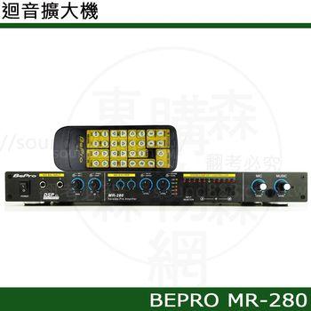 BEPRO MR-280 數位伴唱混音處理器
