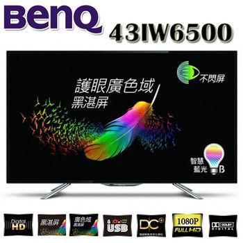 BenQ 明基 43吋護眼廣色域智慧藍光不閃屏LED液晶顯示器+視訊盒 大型液晶 (43IW6500)