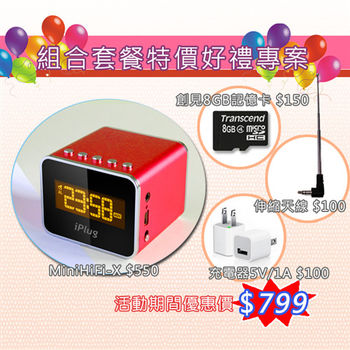 【iPlug MiniHiFi-X1】迷你音樂鬧鐘,附【創見8GB記憶卡+伸縮天線+充電器】
