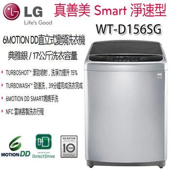 LG 樂金 6MOTION DD直立式變頻洗衣機 典雅銀 / 15公斤洗衣容量 WT-D156SG