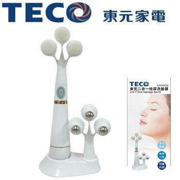 【TECO】東元 二合一按摩洗臉器 XYFNZ524