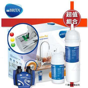 《德國BRITA》LED On Line Active Plus硬水軟化型濾水器P1000濾芯+P3000濾芯【本組合共二支濾芯】
