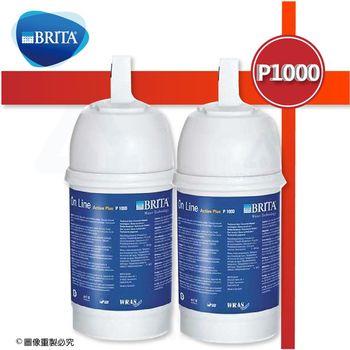 《德國BRITA》On Line P1000硬水軟化型濾芯 (P1000濾心) 二入