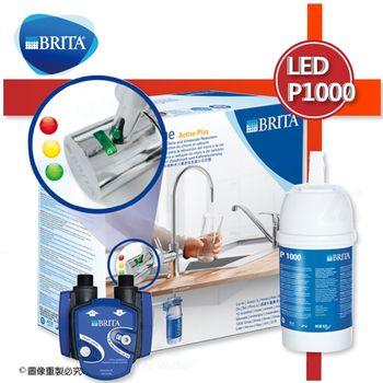 《德國BRITA》 LED On Line P1000硬水軟化型濾水器+P1000濾芯一支【本組合共二支濾芯】