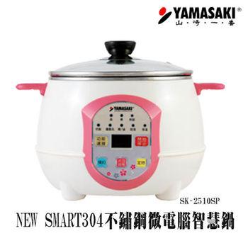 [YAMASAKI 山崎家電]New SMART304不鏽鋼微電腦智慧鍋 SK-2510SP