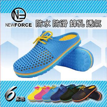 【NEW FORCE】超動感軟Q情侶洞洞鞋-(女款-3色可選)