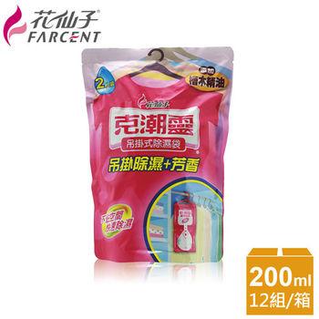 【克潮靈】吊掛式除濕袋200ml-檜木香(2入/組,12組/箱)~箱購_DD5111OXFX12