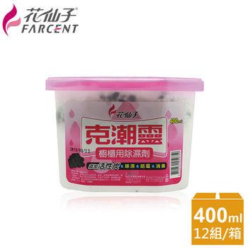 【克潮靈】櫥櫃專用除濕劑400ml-活性炭(4入/組,12組/箱)~箱購_DD5072HCFX12