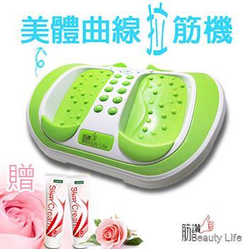 筋讚BeautyLife-美體曲線拉筋機(贈-纖體霜*2)