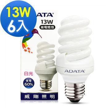 威剛ADATA 13W螺旋省電燈泡-白光/黃光 6入