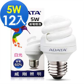 威剛ADATA 5W螺旋省電燈泡-白光/黃光 12入