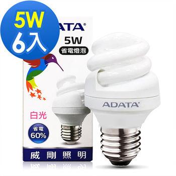 威剛ADATA 5W螺旋省電燈泡-白光/黃光 6入