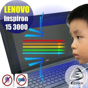 【EZstick】DELL Inspiron 15 3000 系列專用 防藍光護眼 螢幕貼 靜電吸附 (可選鏡面或霧面)