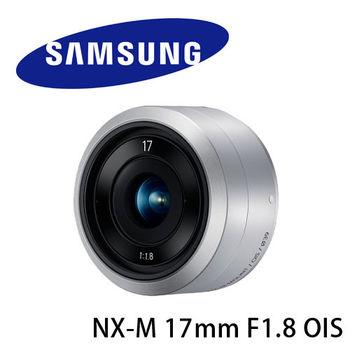 Samsung NX-M 17mm F1.8 OIS 定焦鏡 - 公司貨