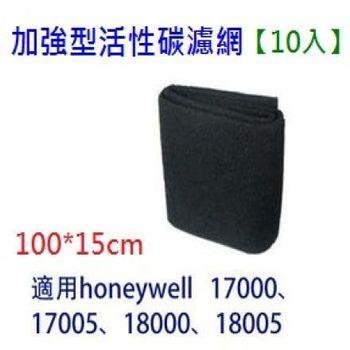 適用於Honeywell 18000、18005、17000、17005空氣清淨機 活性碳濾網10組