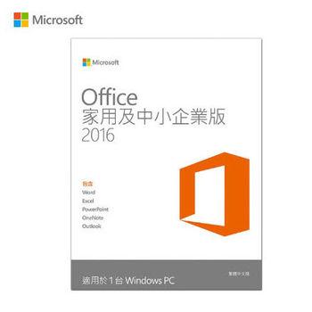 Microsoft 微軟 Office 2016 家用及中小企業版 PKC(盒裝無光碟金鑰版)