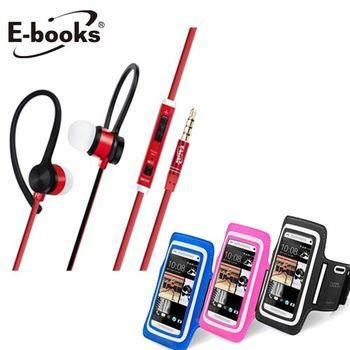 E-books S29 音控接聽運動兩用耳掛耳機送運動手臂套