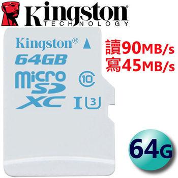 Kingston 金士頓 64GB 90MB/s microSDXC TF U3 C10 記憶卡-白卡 (SDCAC/64GB)