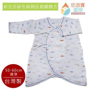 【悠遊寶國際-MIT手作的溫暖】台灣精製紗布反袖蝴蝶衣(男寶寶款)