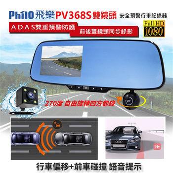 飛樂 Philo PV368S 4.3吋 前後雙鏡 可旋轉鏡頭270度 安全預警高畫質行車紀錄器