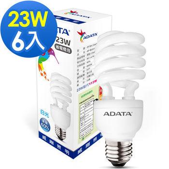 威剛ADATA 23W螺旋省電燈泡-白光/黃光 6入