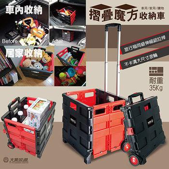 【立可收】摺疊魔方收納車(兩色可選) 鋁製拉桿 購物車 PU耐磨滾輪 耐重35公斤