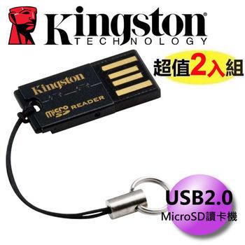 【2入】Kingston 金士頓 FCR-MRG2 USB2.0 讀卡機 microSD 專用