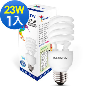 威剛ADATA 23W螺旋省電燈泡-白光/黃光 1入