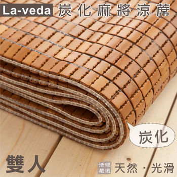 【La Veda 】炭化麻將涼蓆  雙人 5x6尺