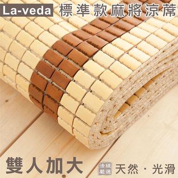 【La Veda 】標準款麻將涼蓆  雙人加大 6x6尺