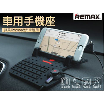 REMAX 車用手機平板支架 磁吸式充電器 Apple Android皆可使用