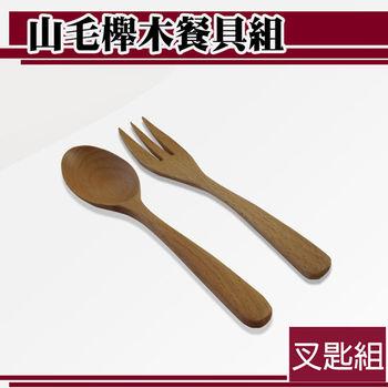 【餐廚用品】日式櫸木餐具組(大叉+大匙)