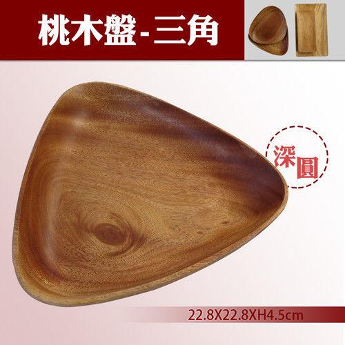 【餐廚用品】日式桃木盤-深圓 角三角