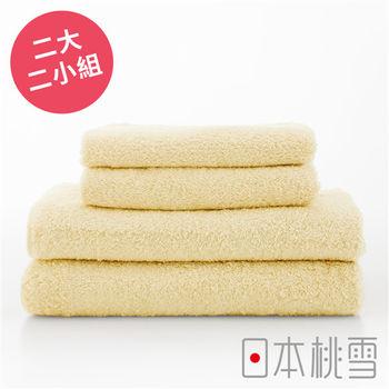 日本桃雪飯店浴巾+飯店毛巾超值二大二小組合(奶油黃)