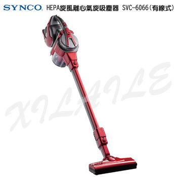 【新格】HEPA旋風離心氣旋吸塵器 SVC-6066(有線式)
