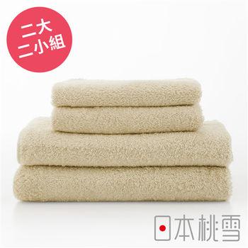 日本桃雪飯店浴巾+飯店毛巾超值二大二小組合(米色)