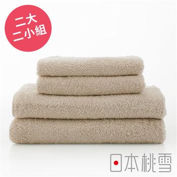 日本桃雪飯店浴巾+飯店毛巾超值二大二小組合(咖啡色)