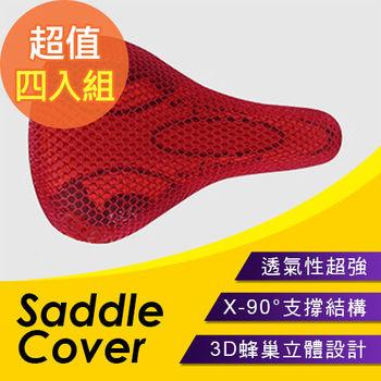 3D全包覆蜂窩隔熱透氣排水自行車坐墊套 (4入組)
