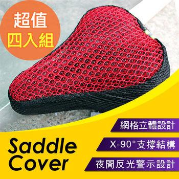 立體蜂窩隔熱透氣排水自行車坐墊套 (4入組)